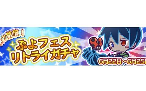 「ぷよぷよ!!クエスト」★7にへんしん可能な「くろいシグ」が登場する「ぷよフェスリトライガチャ」が開催!