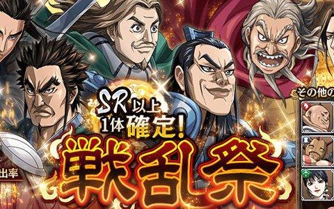 iOS/Android「キングダム 乱 -天下統一への道-」SR以上1体確定の10連ガチャ「戦乱祭」が開催!