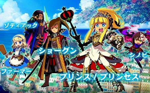 3DS「世界樹の迷宮X」職業紹介映像「アーモロードの冒険者たち」が公開!