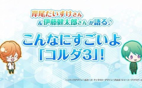 「金色のコルダ3 フルボイス Special」&「AnotherSky」の魅力を岸尾だいすけさん、伊藤健太郎さんが語る動画が公開!