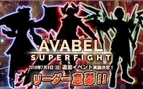 「アヴァベルオンライン」の大会「AVABEL SUPER FIGHT!!」追加開催が決定!
