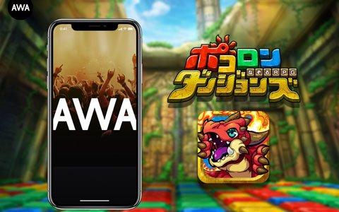 音楽ストリーミングサービス「AWA」で「ポコロンダンジョンズ」ゲーム内サウンドトラックを独占配信