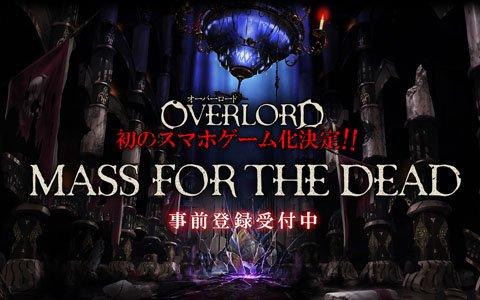 「オーバーロード」のスマートフォン向けゲーム「MASS FOR THE DEAD」の制作が発表