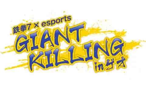 「鉄拳7×esports GIANT KILLING in ゲオ」が全国のゲオ5店舗にて順次開催!
