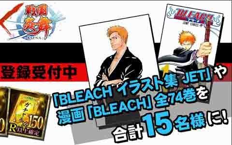 「戦国炎舞 -KIZNA-」×「BLEACH」コラボの事前登録キャンペーンが開催!