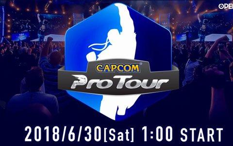 「ストリートファイターV アーケードエディション」最高峰大会「CAPCOM Pro Tour 2018」の公式放送が配信決定!