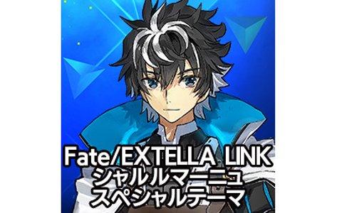 「Fate/EXTELLA LINK」新参戦サーヴァント10騎のテーマとアバターが登場!