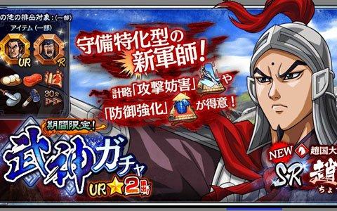 iOS/Android「キングダム 乱 -天下統一への道-」新軍師「趙荘」がガチャに登場!
