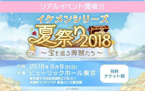サイバードの「イケメン」シリーズ4タイトルが集う「イケメンシリーズ夏祭り2018」が9月9日に開催!