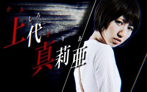 """「クローズド・ナイトメア」最新ムービーが公開!キャラクターやストーリーを""""千鶴""""のナレーションで紹介"""