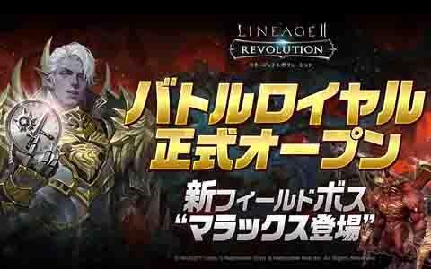 「リネージュ2 レボリューション」戦場コンテンツ「バトルロイヤル」が正式オープン!