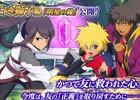 iOS/Android「テイルズ オブ アスタリア」新シナリオ白き獅子編「明星の縁」が公開!