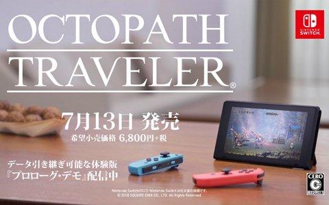 「OCTOPATH TRAVELER」新規テレビCMが公開!コラボカフェは6月30日より開催