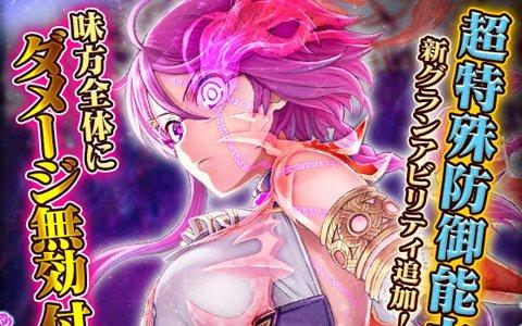 iOS/Android「グランスフィア ~宿命の王女と竜の騎士~」運営移管記念「超還元キャンペーン」が開催!