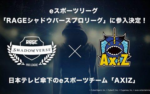 「RAGE Shadowverse Pro League」に日本テレビ傘下のeスポーツチーム「AXIZ」が参戦決定!