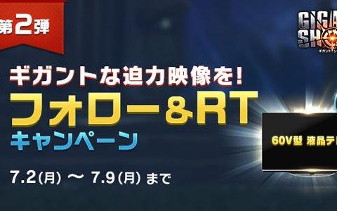 「GIGANT SHOCK」大型テレビが当たるTwitterフォロー&RTキャンペーンが開催!
