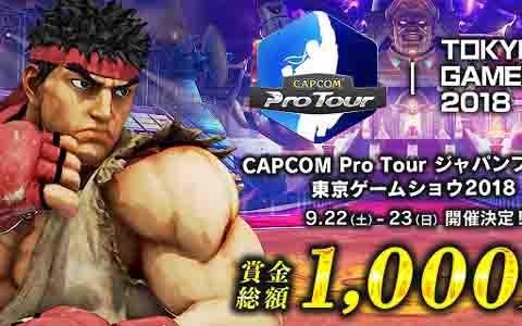 プロライセンスも発行される「CAPCOM Pro Tour ジャパンプレミア」が9月22日より開催!