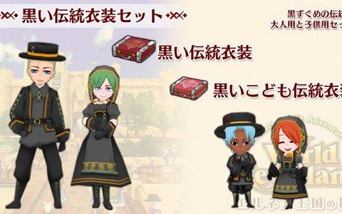 Switch版「ワールドネバーランド エルネア王国の日々」追加コンテンツ「黒い伝統衣装セット」が配信開始