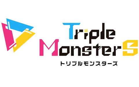 「トリプルモンスターズ」第4回トリモン発表会が7月11日に開催決定