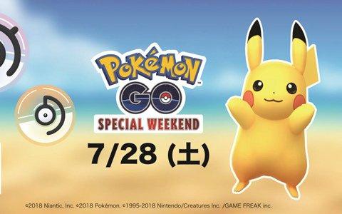 """Pokémon GO「スペシャル・ウィークエンド」マクドナルドの「参加券」はロコモコ""""夏セット""""を購入で入手!"""