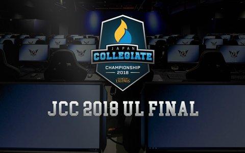 全日本大学LoL選手権「JCC 2018 UL FINAL」7月15日にLFS池袋にて開催!ライブ放送も決定
