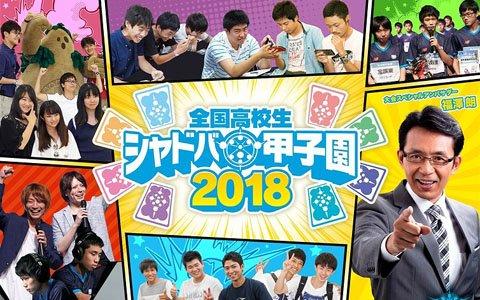 「全国高校生シャドバ甲子園2018」の第3弾情報が解禁!決勝大会ベスト8チームには次回「RAGE」のシード権が授与