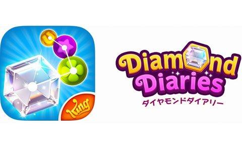 世界中を旅しながら繋げて遊ぶジュエリーパズル「ダイヤモンドダイアリー」が配信開始!