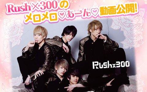 「けもみみメロメロれしぴ」男性地下アイドル「Rush×300」メンバーによるメロメロ録り下ろし動画が公開!