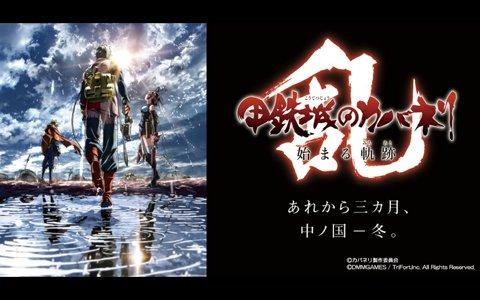 iOS/Android/PC「甲鉄城のカバネリ -乱-」配信時期が2018年夏から2018年秋へ変更に