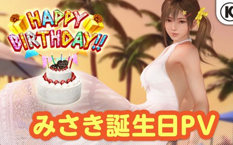 「DEAD OR ALIVE Xtreme Venus Vacation」1日限定イベント「みさき誕生日ガチャ」が7月7日より開催!