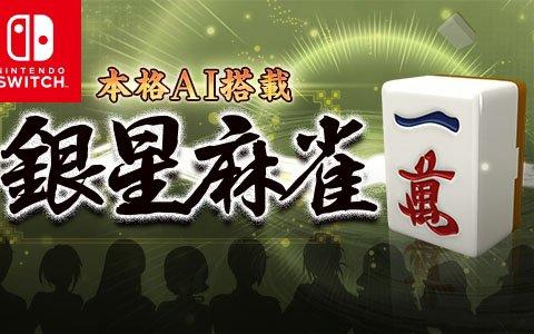 Switch「本格AI搭載 銀星麻雀」が配信開始―20名のAI雀士と熱い対局を繰り広げる本格麻雀ゲーム