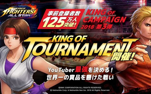 「THE KING OF FIGHTERS ALLSTAR」NEOGEO miniプレゼント企画「KING OF CAMPAIGN」第3弾「KING OF TOURNAMENT」が開催!