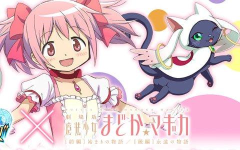 「劇場版 魔法少女まどか☆マギカ」と「黒猫のウィズ」がコラボ決定!
