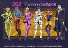 「ジョジョの奇妙な冒険 ダイヤモンドレコーズ」第5部「ジョジョの奇妙な冒険 黄金の風」アニメキャンペーンが開催!