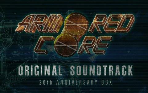 「アーマード・コア」20周年を記念したオリジナルサウンドトラック集が11月1日に発売決定!