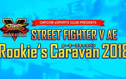「『ストリートファイターV アーケードエディション』Rookie's Caravan2018」来場ゲストの一部が発表!大会参加第2次募集も開始