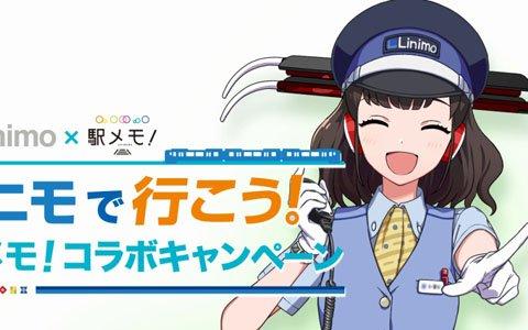 「ステーションメモリーズ!」デジタルスタンプラリーとなぞときゲームを同時に実施する「リニモで⾏こう!駅メモ!コラボキャンペーン」が開催