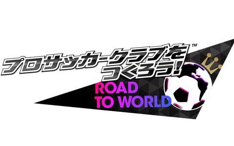 「プロサッカークラブをつくろう!ロード・トゥ・ワールド」クラブカップイベント「SUPER WORLD CLUB CUP」プレオープン大会が開催決定!