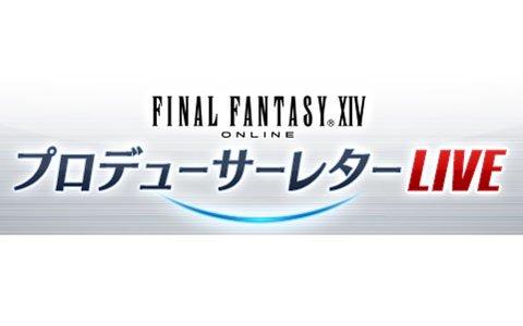 「ファイナルファンタジーXIV」プロデューサーレターLIVEが7月16日に京都のイベント会場より配信