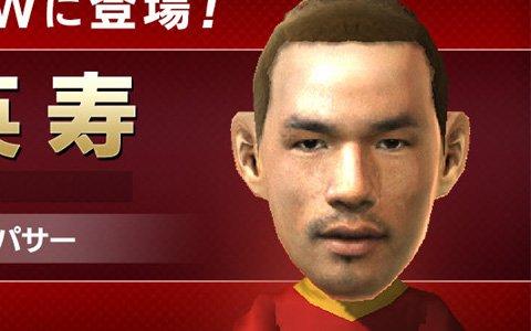 「プロサッカークラブをつくろう!ロード・トゥ・ワールド」★5選手「中田英寿」が登場!