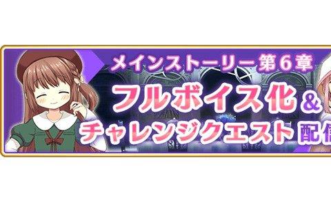 「マギアレコード 魔法少女まどか☆マギカ外伝」メインストーリー第6章がフルボイス化!