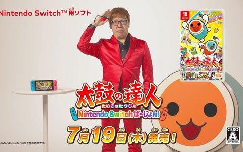 「太鼓の達人 Nintendo Switchば~じょん!」YouTuber・HIKAKINさんが奏でる即興ヒューマンビートボックスに注目のTVCMが本日オンエア!