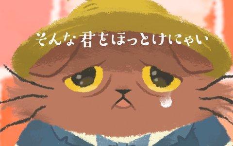 「猫のニャッホ~ニャ・ミゼラブル~」ダメかわいくて切ない新TVCMが7月14日より放送開始!