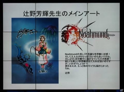 JRPGの魂を受け継いだスペイン発のゲーム「ノアムンド」日本上陸 SPECIAL NIGHT SHOWをレポート!