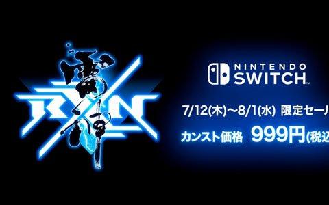 Switch「RXN -雷神-」本日より3週間限定で999円で購入可能なキャンペーンが実施