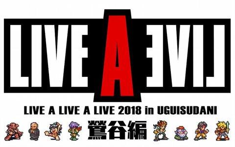 3年ぶりとなる「ライブ・ア・ライブ」の単独ライブ「LIVE・A・LIVE・A・LIVE 2018 鶯谷編」が9月7日に開催決定!