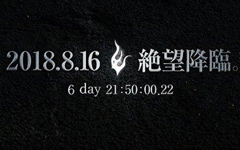 「ドラゴンズドグマ オンライン」謎のカウントダウンサイトがオープン!
