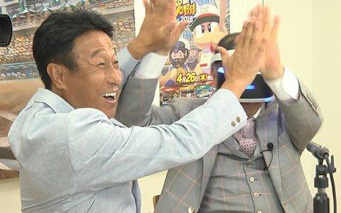 元阪神・掛布雅之さんと元巨人・宮本和知さんが「実況パワフルプロ野球2018」VRモードに大興奮!