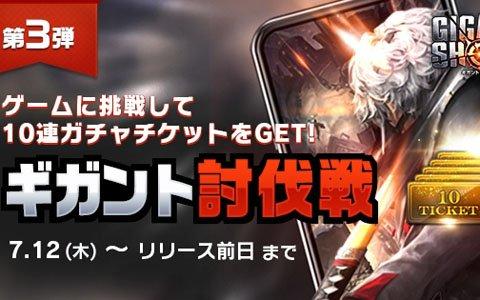 「GIGANT SHOCK」巨大な敵と戦うミニゲーム「ギガント討伐戦」キャンペーンが開始!