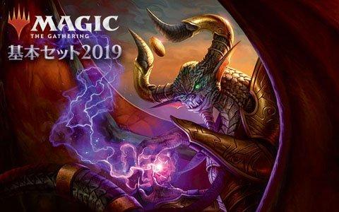TCG「マジック:ザ・ギャザリング」入門にピッタリな新セット「基本セット2019」が本日より発売!